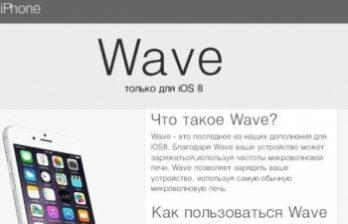 <!--:ru-->Фальшивая реклама iOS 8 предлагает заряжать iPhone в микроволновке<!--:-->