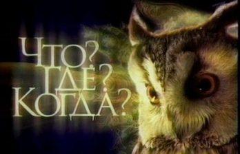 <!--:ru-->«СП» — победитель сентябрьской игры «Что? Где? Когда?»<!--:-->