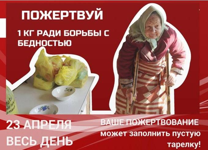 В Бельцах 23 апреля пройдет благотворительная акция