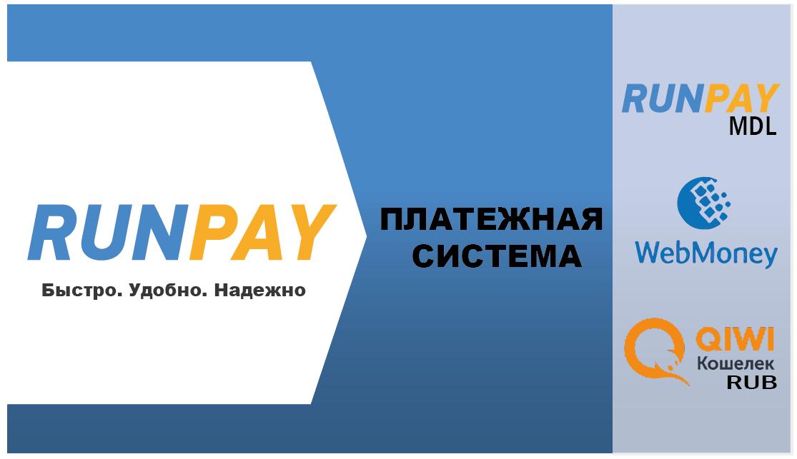 Платежная система RunPay ближе к своим клиентам в Бельцах!