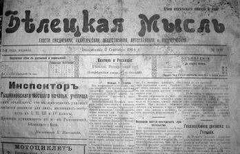 В Бельцком уезде нашли клад, откушенный нос и художник-мошенник: новости прошлых лет