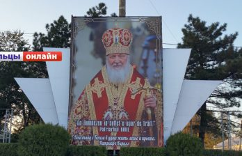 Осенью 2019 года планируется визит Патриарха Московского и Всея Руси Кирилла в Молдову