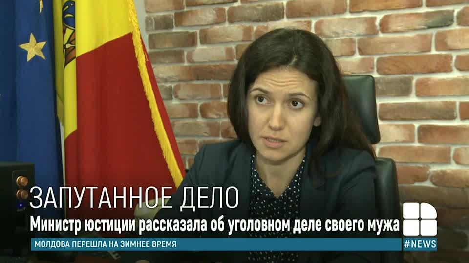 Министр юстиции Олеся Стамате рассказала об уголовном деле своего мужа