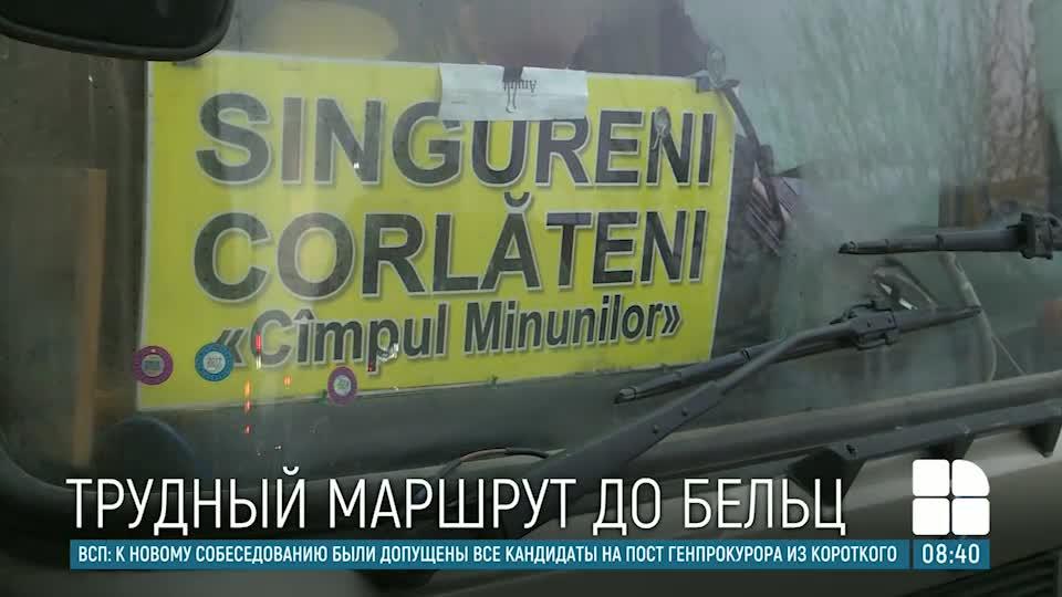 Трудная дорога в Бельцы: жители сел Корлэтень и Сингурень жалуются на нехватку транспорта