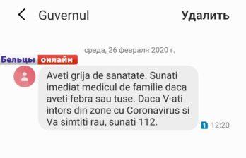 Бельчанам приходят SMS на телефон от имени Правительства