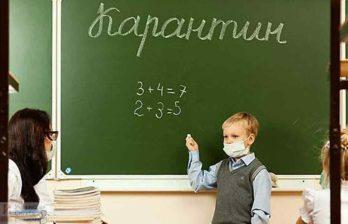 Учебный процесс в школах приостановлен в течение всего периода действия ЧП