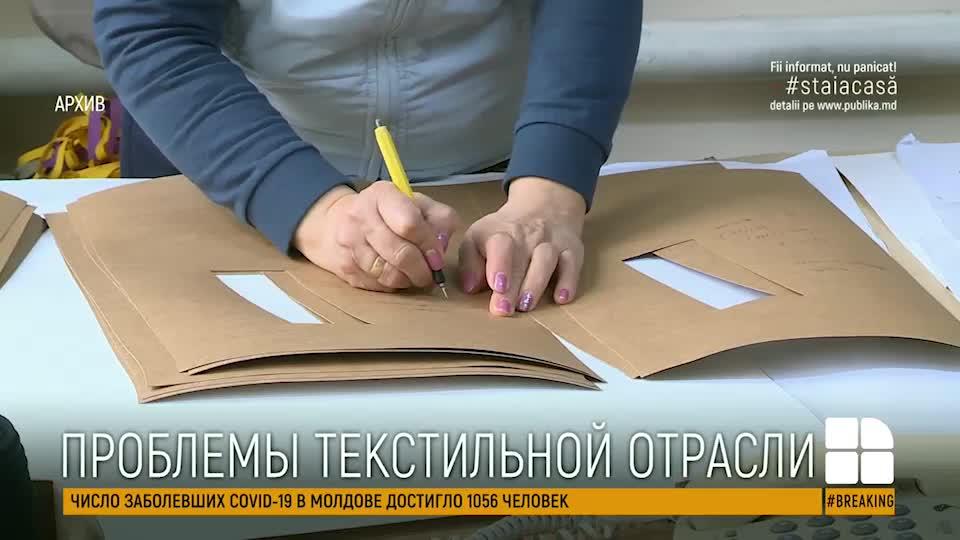 Кризис больно ударил по текстильной отрасли Молдовы: 120 предпринимателей обратилась к властям