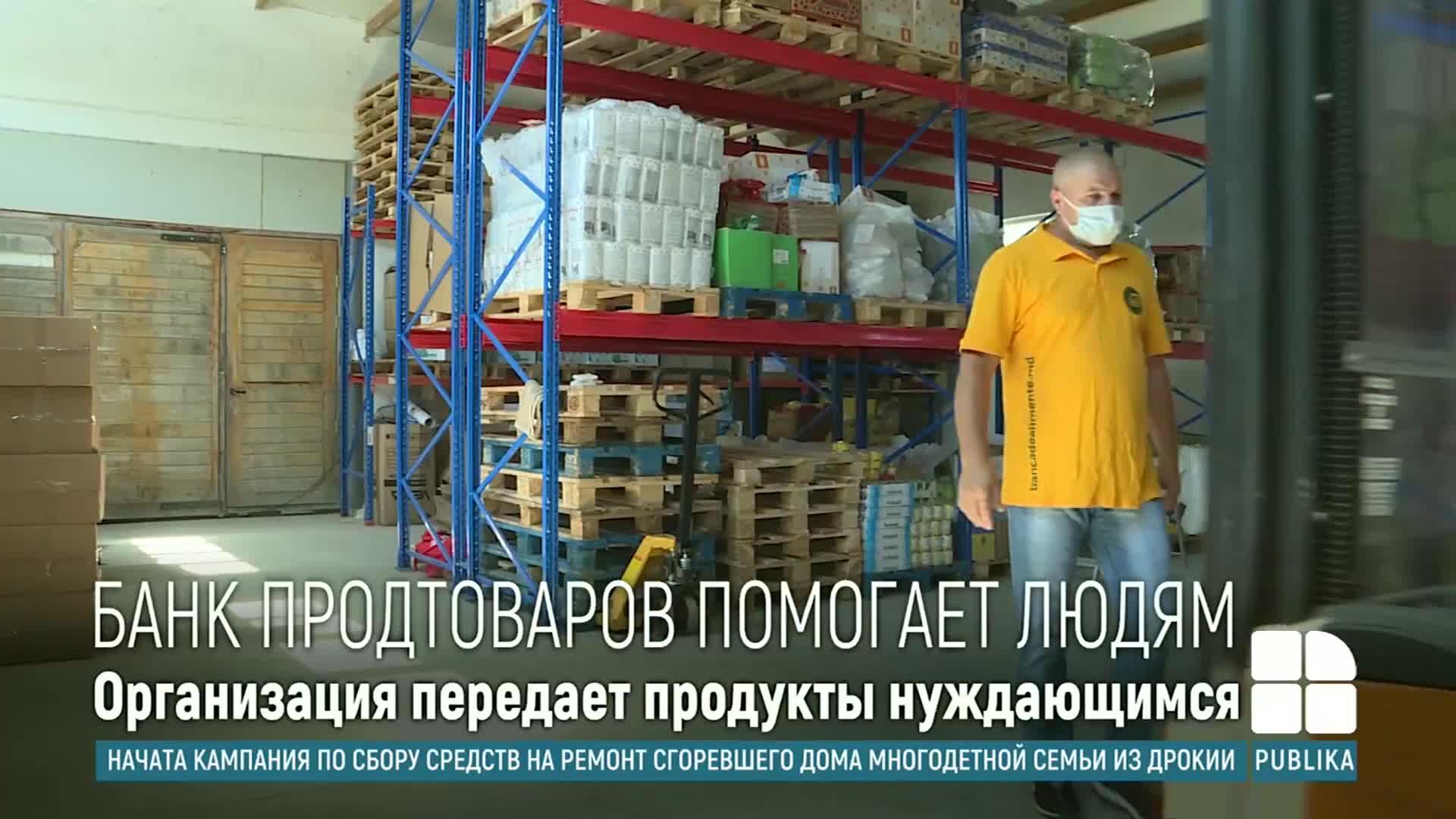 В Молдове заработал первый в стране банк продовольствия
