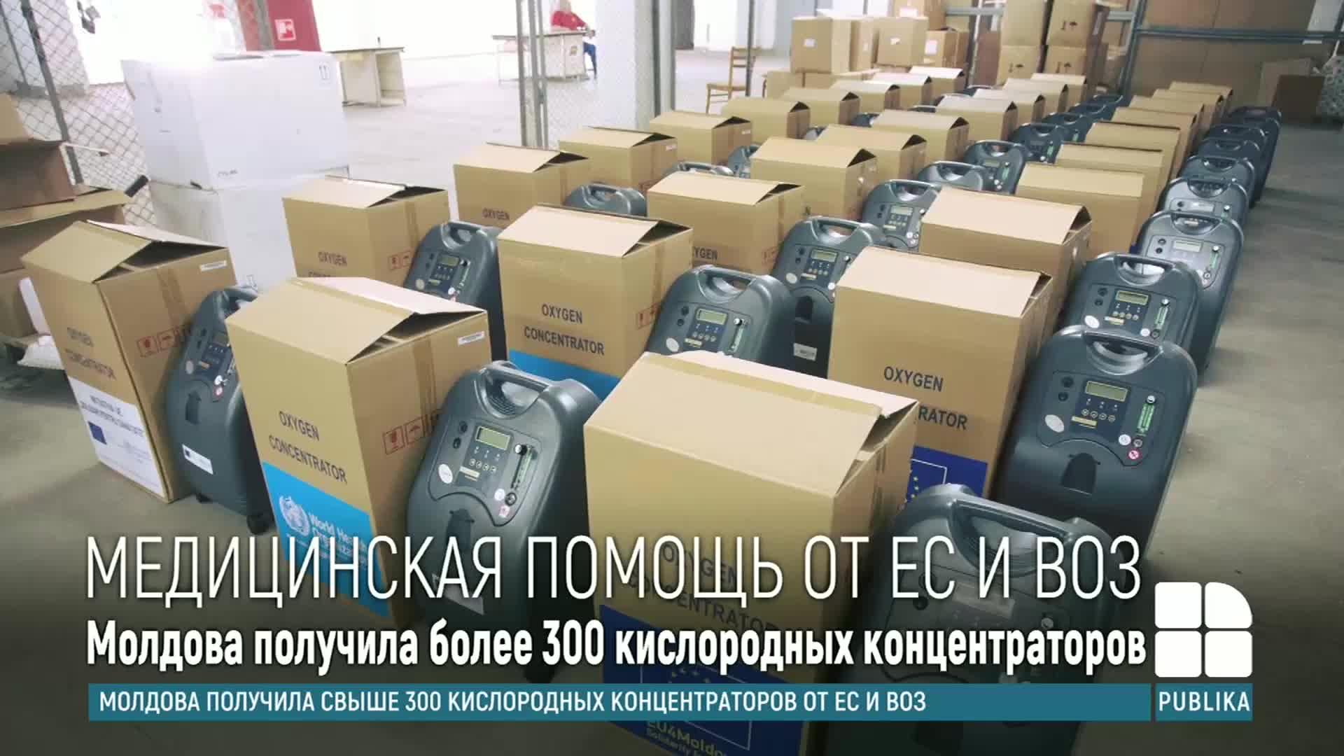 Молдова получила свыше 300 кислородных концентраторов от ЕС и ВОЗ