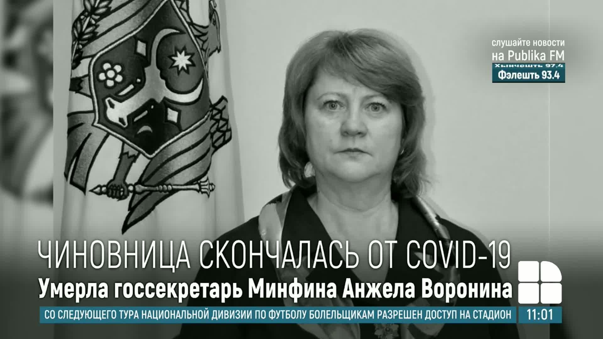 Траур в Министерстве финансов: из-за осложнений COVID-19 умерла госсекретарь Анжела Воронина