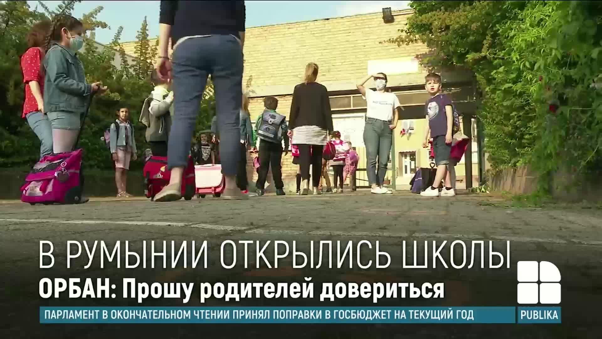 Снова в школу: как в условиях пандемии начинается учебный год в Румынии