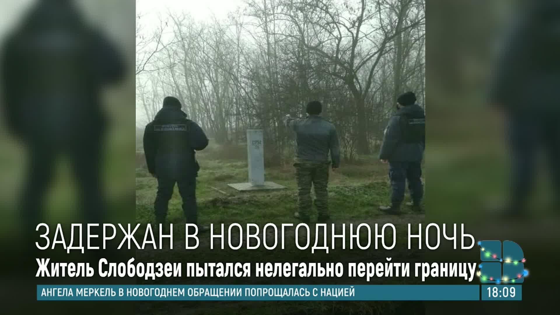 Житель Слободзеи пытался в новогоднюю ночь незаконно перейти молдавско-украинскую границу
