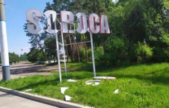 Полицейские нашли вандалов, сломавших надпись